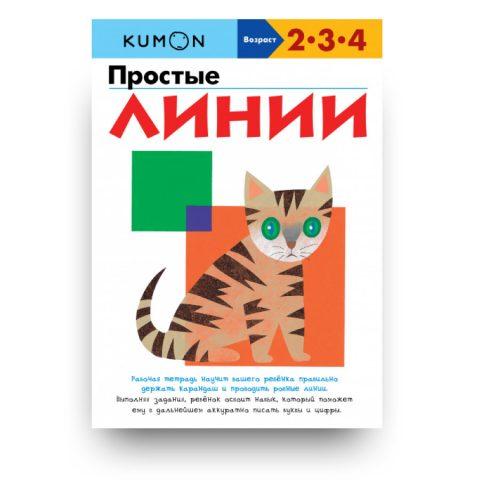 kumon-простые-линии-обложка-книги