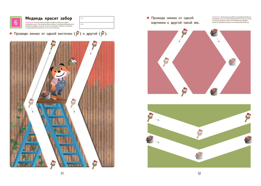 kumon-простые-линии-разворот-книги-2