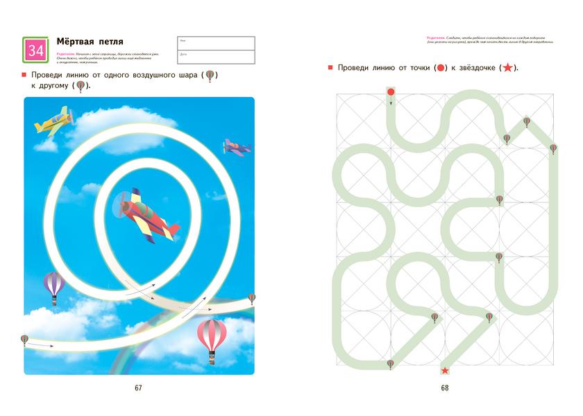 kumon-простые-линии-разворот-книги