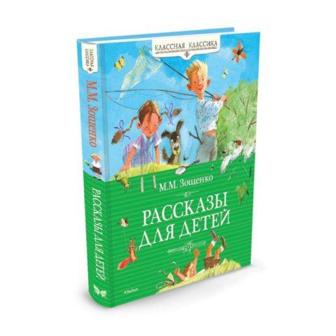 Книга Рассказы для детей Михаил Зощенко обложка 3d