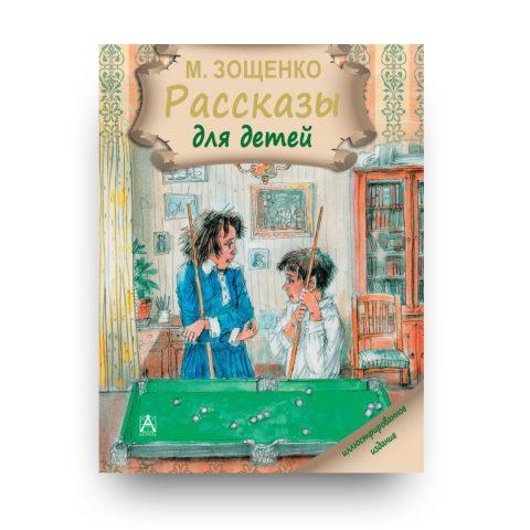 книга Рассказы для детей Зощенко обложка