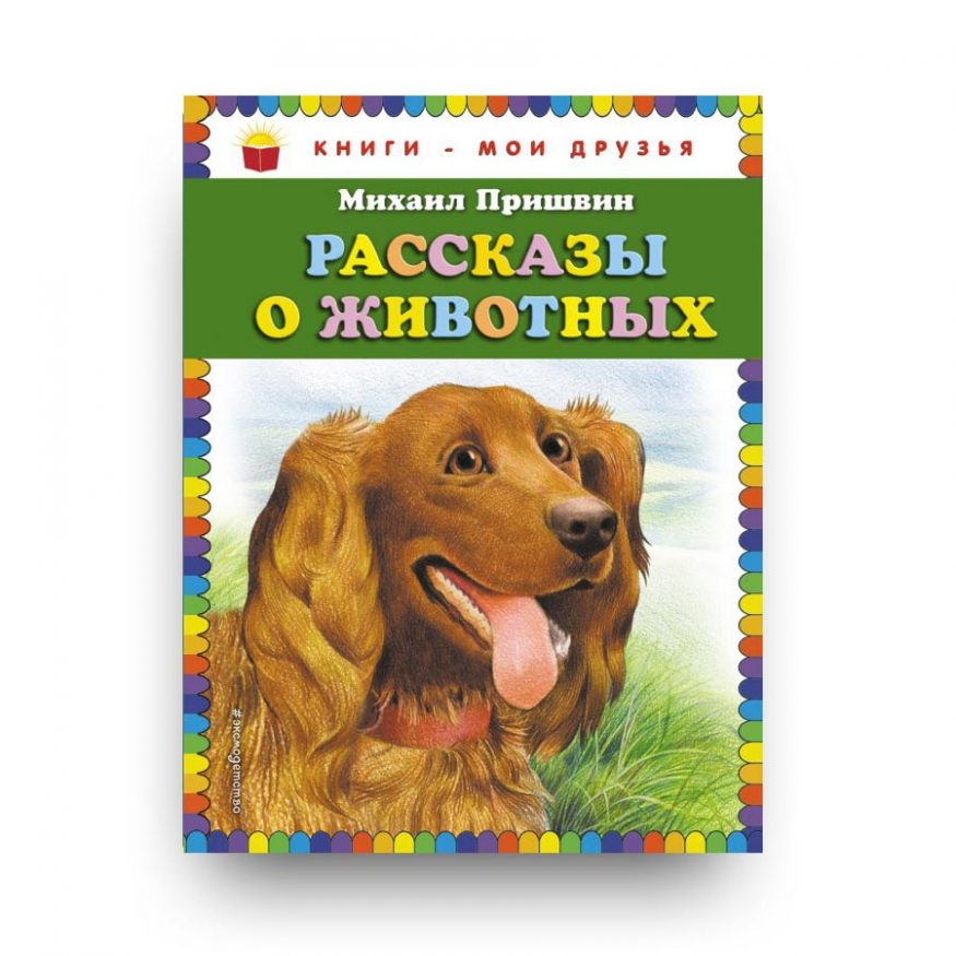 Рассказы о животных - Михаил Пришвин - обложка книги