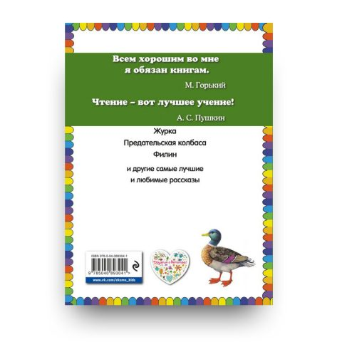 Рассказы о животных - Михаил Пришвин - обложка книги 2