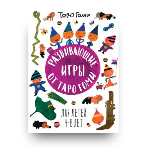 развивающие-игры-от-таро-гоми-обложка-книги