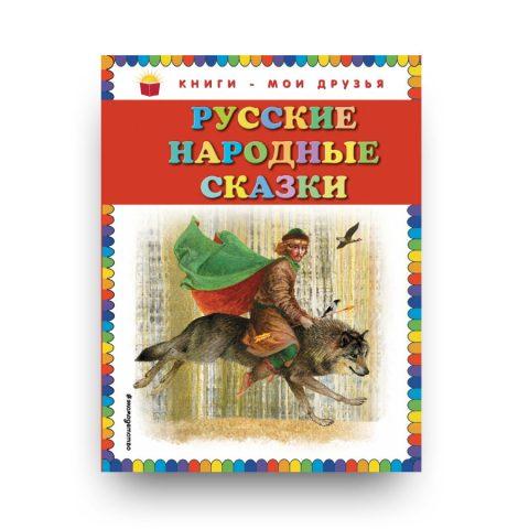 le fiabe popolari russe cover
