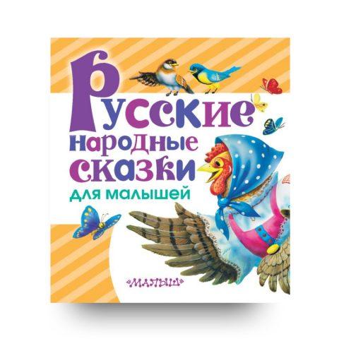 книга Русские народные сказки для малышей обложка