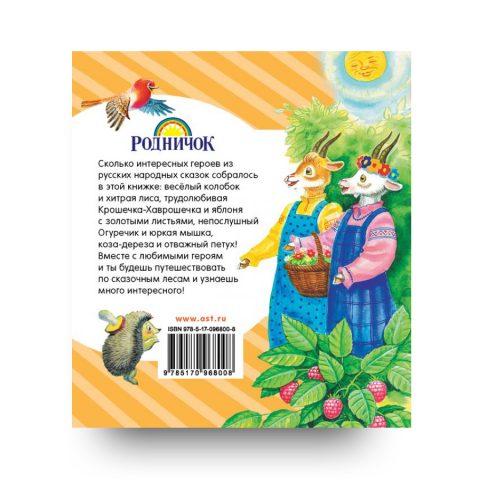 книга Русские народные сказки для малышей обложка 2