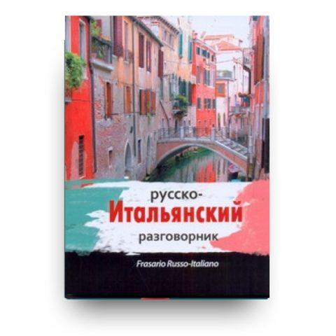 книга Русско-итальянский разговорник обложка