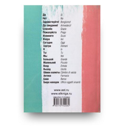 книга Русско-итальянский разговорник обложка 2