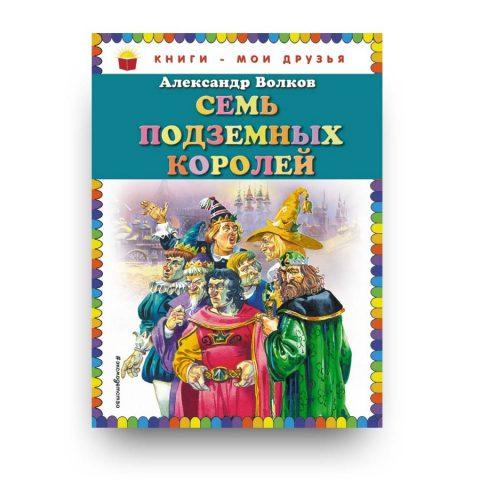 Семь подземных королей - Александр Волков - обложка книги