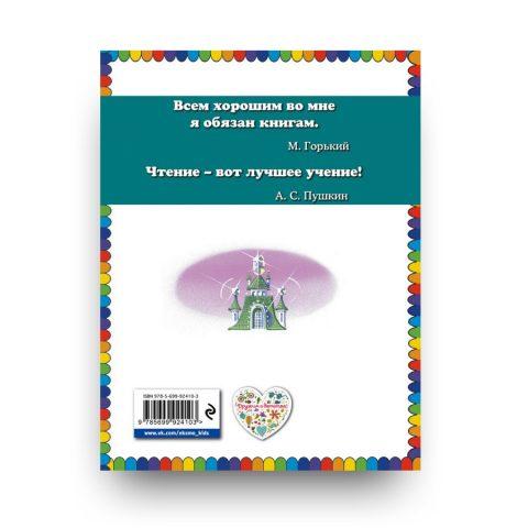 Семь подземных королей - Александр Волков - обложка книги 2