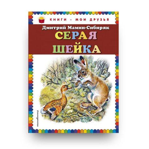 Seraya Sheyka - Dmitriy Mamin-Sibiryak - cover