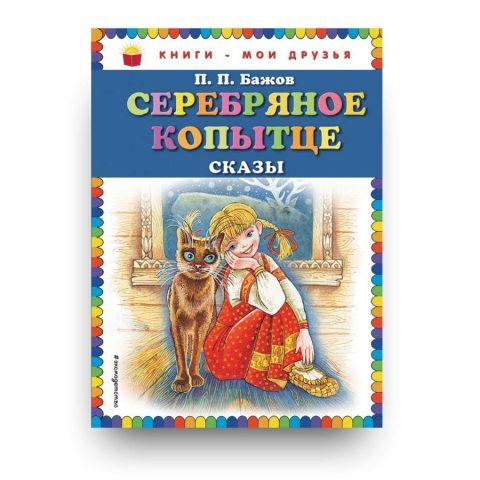 Серебряное копытце: сказы - обложка книги