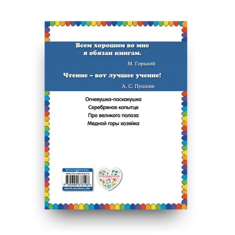 Серебряное копытце: сказы - обложка книги 2