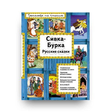 Сивка-Бурка - обложка книги