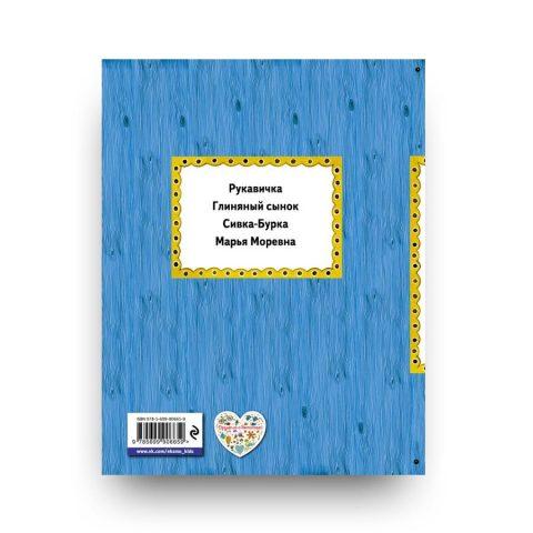 Сивка-Бурка - обложка книги 2