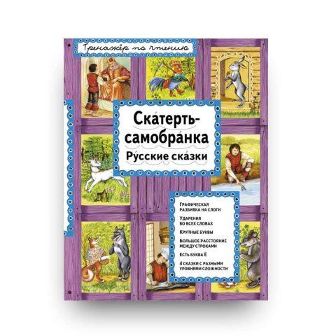 Скатерть-самобранка - обложка книги