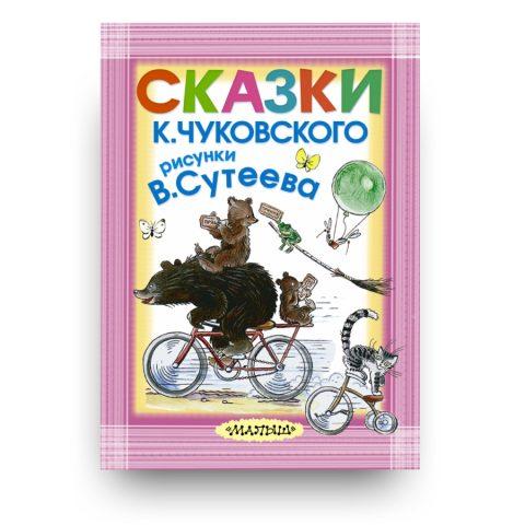 книга Сказки К. Чуковского. Рисунки В. Сутеева  обложка