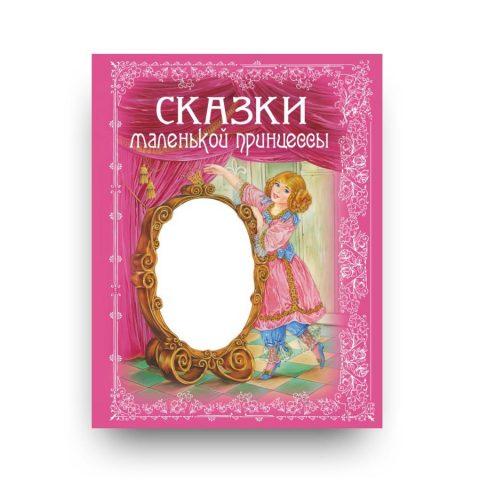 Сказки маленькой принцессы - обложка книги