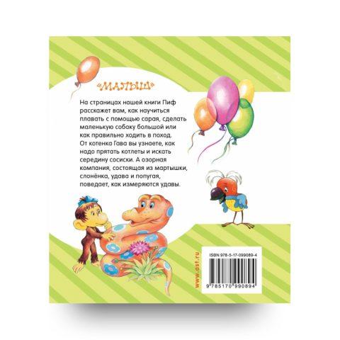 книга Сказки - Остер - обложка 2