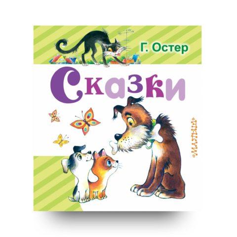книга Сказки - Григорий Остер - обложка