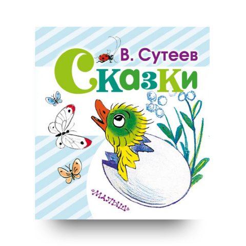 книга Сказки Сутеев обложка