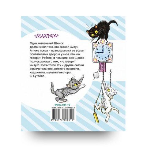 книга Сказки Сутеев обложка 2
