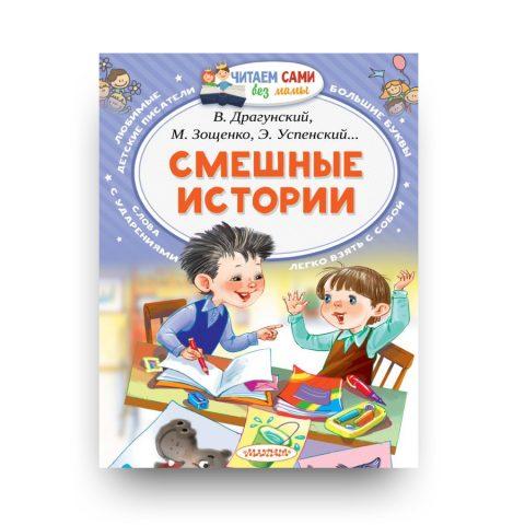 книга Смешные истории - обложка