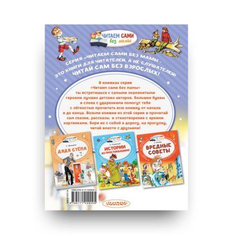 книга Смешные истории - обложка 2