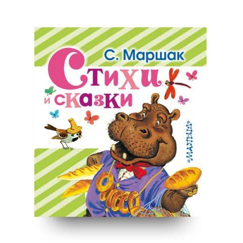 книга Стихи Маршак обложка