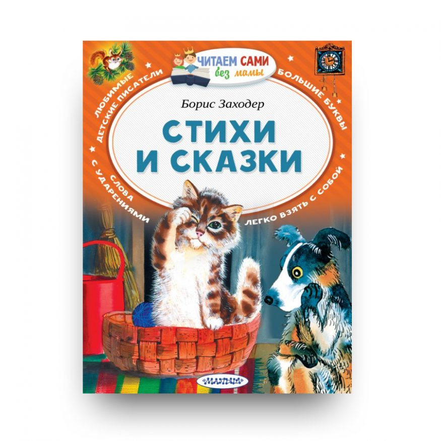 книга Стихи и сказки Борис Заходер обложка