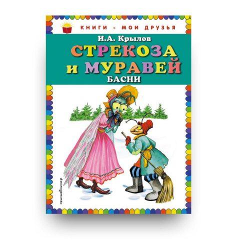 Стрекоза и Муравей. Басни - обложка книги