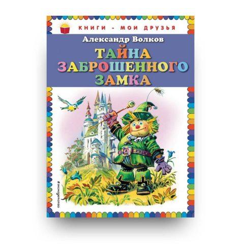 Тайна заброшенного замка - обложка книги