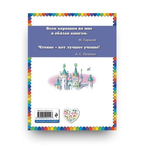 Тайна заброшенного замка - обложка книги 2