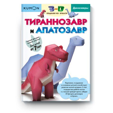 тираннозавр-и-апатозавр-обложка-книги