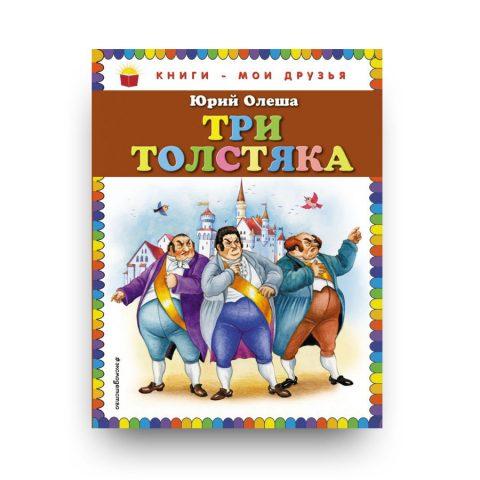 Три толстяка - обложка книги