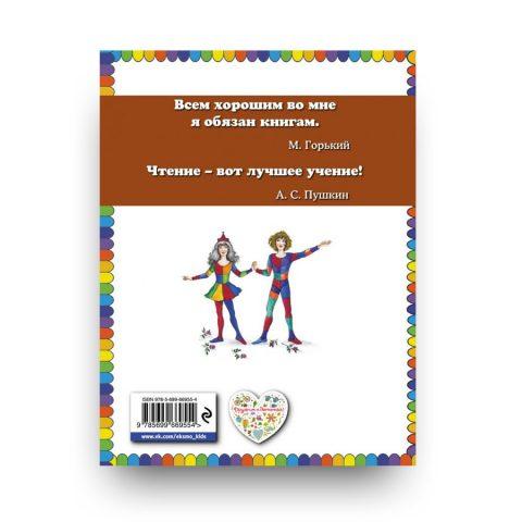 Три толстяка - обложка книги 2