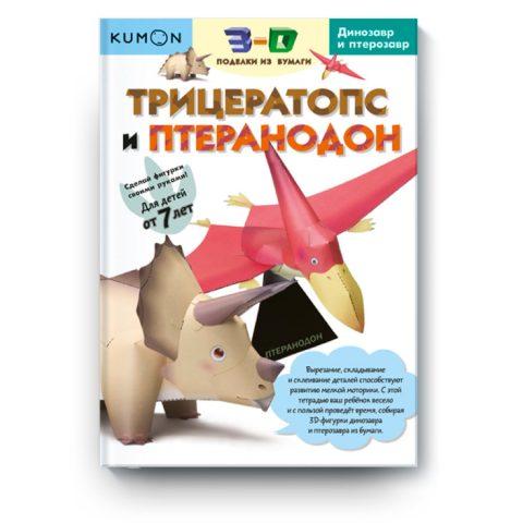 трицератопс-и-птеранодон-обложка-книги