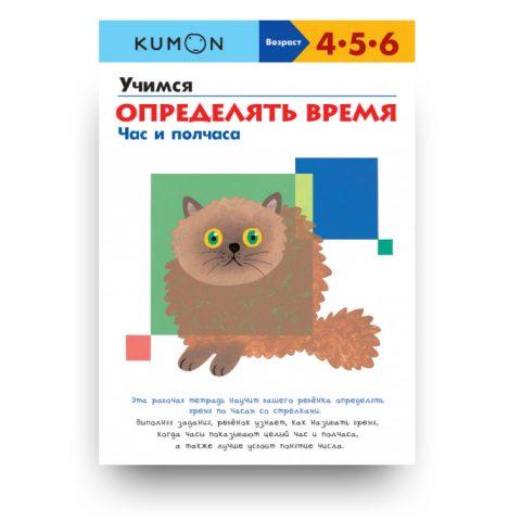 kumon- учимся-определять-время-час-и-полчаса-обложка-книги