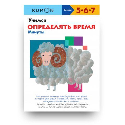 kumon-учимся-определять-время-минуты-обложка-книги