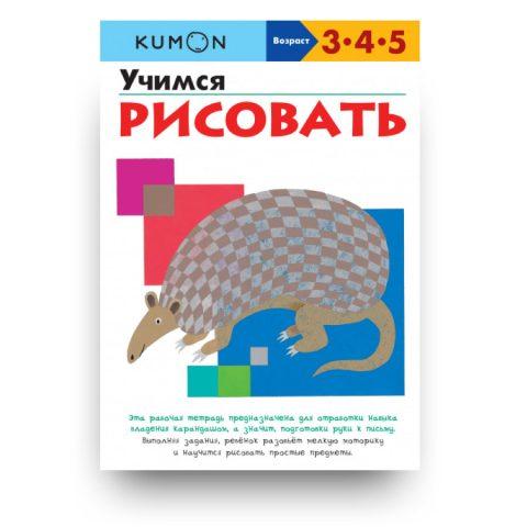 kumon-учимся-рисовать-обложка-книги