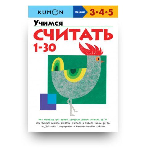 kumon-учимся-считать-от-1-до-30-обложка-книги