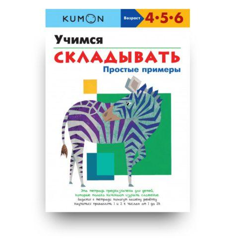 kumon-учимся-складывать-простые-примеры-обложка-книги
