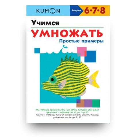 kumon-учимся-умножать-простые-примеры-обложка-книги