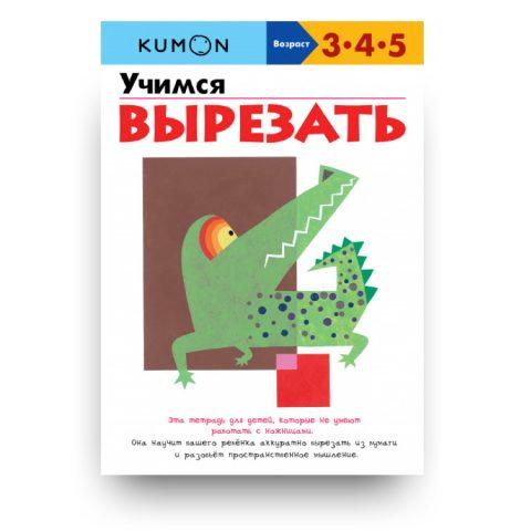 kumon-учимся-вырезать-обложка-книги