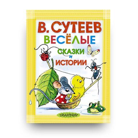 Книга Весёлые сказки и истории  Сутеев обложка