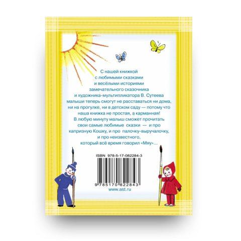 Книга Весёлые сказки и истории  Сутеев обложка 2