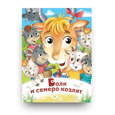 волк-и-семеро-козлят-обложка-книги