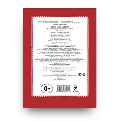 волк-и-семеро-козлят-обложка-книги-2