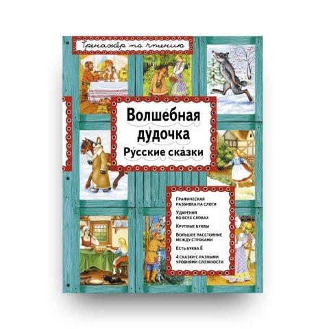 Волшебная дудочка - обложка книги